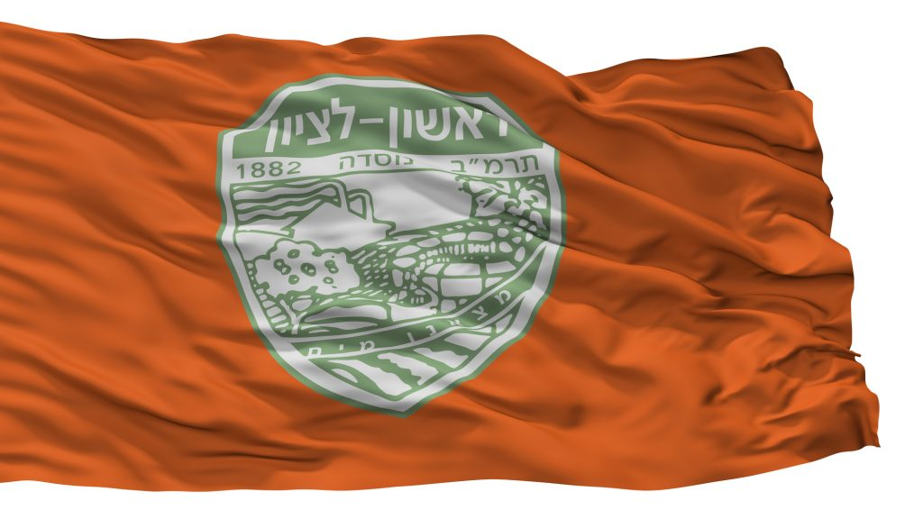 study israel - rishon le ziyon
